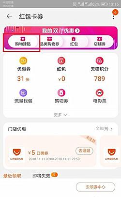 2019淘宝双11购物津贴怎么领?2019淘宝购物津贴使用方法介绍!