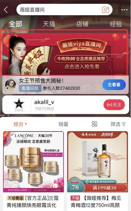 淘宝薇娅38女王节活动介绍 淘宝薇娅直播间抢红包时间表分享