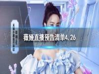 薇娅直播预告清单4.27 薇娅2021年4.27直播预告