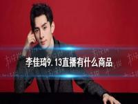 李佳琦直播预告清单9.14 李佳琦直播预告9.14