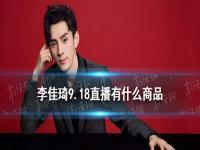 李佳琦直播预告清单9.19 李佳琦直播预告9.19