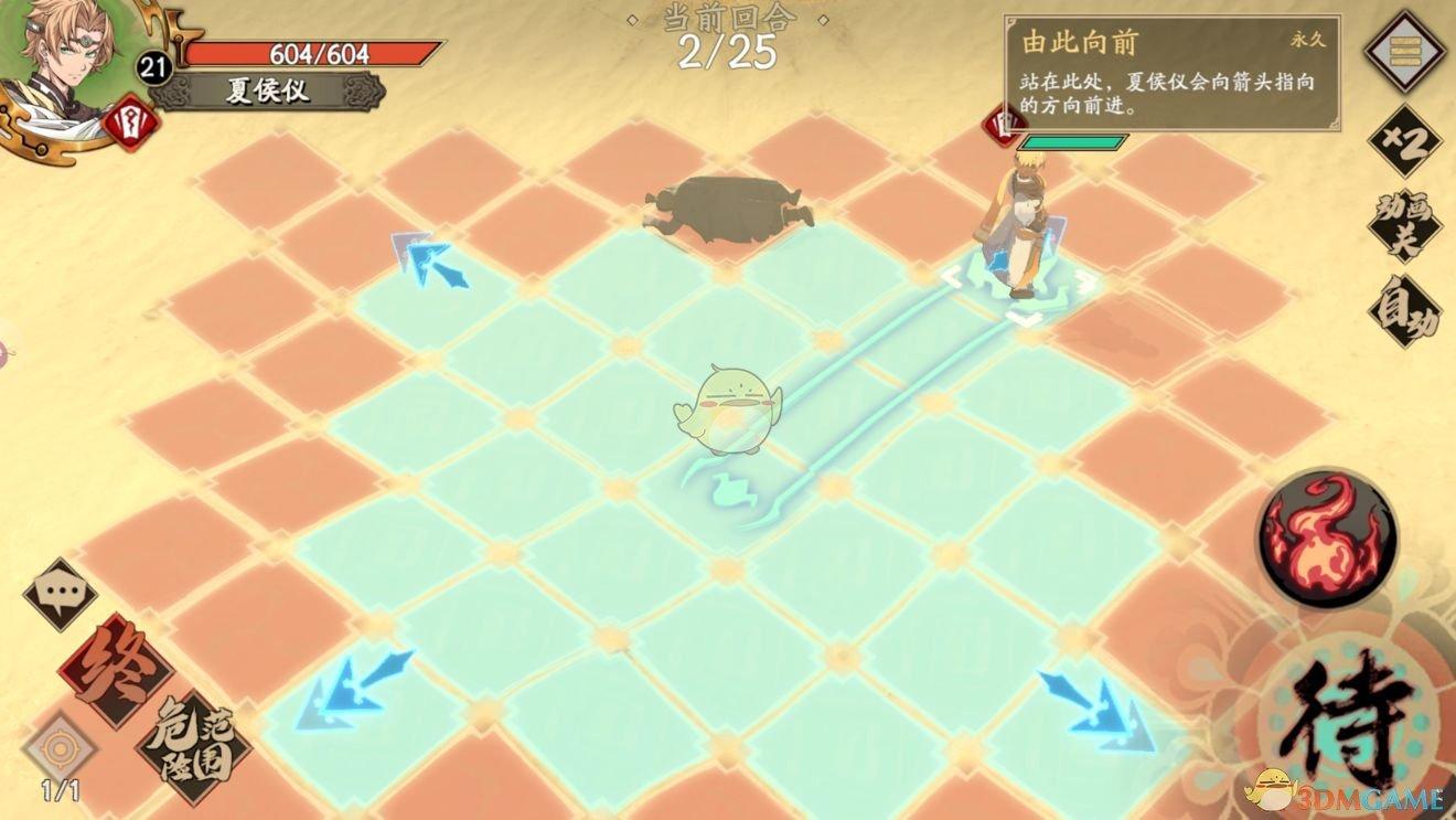 《天地劫》手游七步迷宫怎么走攻略