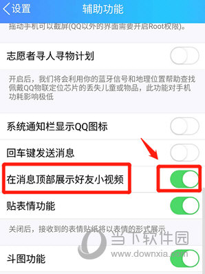 QQ好友微视视频怎么屏蔽?关闭好友微视流程介绍