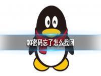 qq密码忘了,密保手机号也不用了,怎么找回 QQ密码找回方法