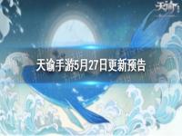 天谕更新5月27日预告 举世争锋淘汰赛夺笋活动开启