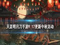 天涯明月刀手游9.17更新中秋活动  天涯明月刀手游2021中秋节活动怎么玩