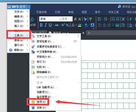 wps2007怎样修改设置默认作者?wps修改默认作者步骤教程