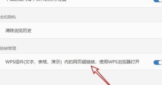 wps2019怎么关掉内置浏览器?关闭内置浏览器步骤一览