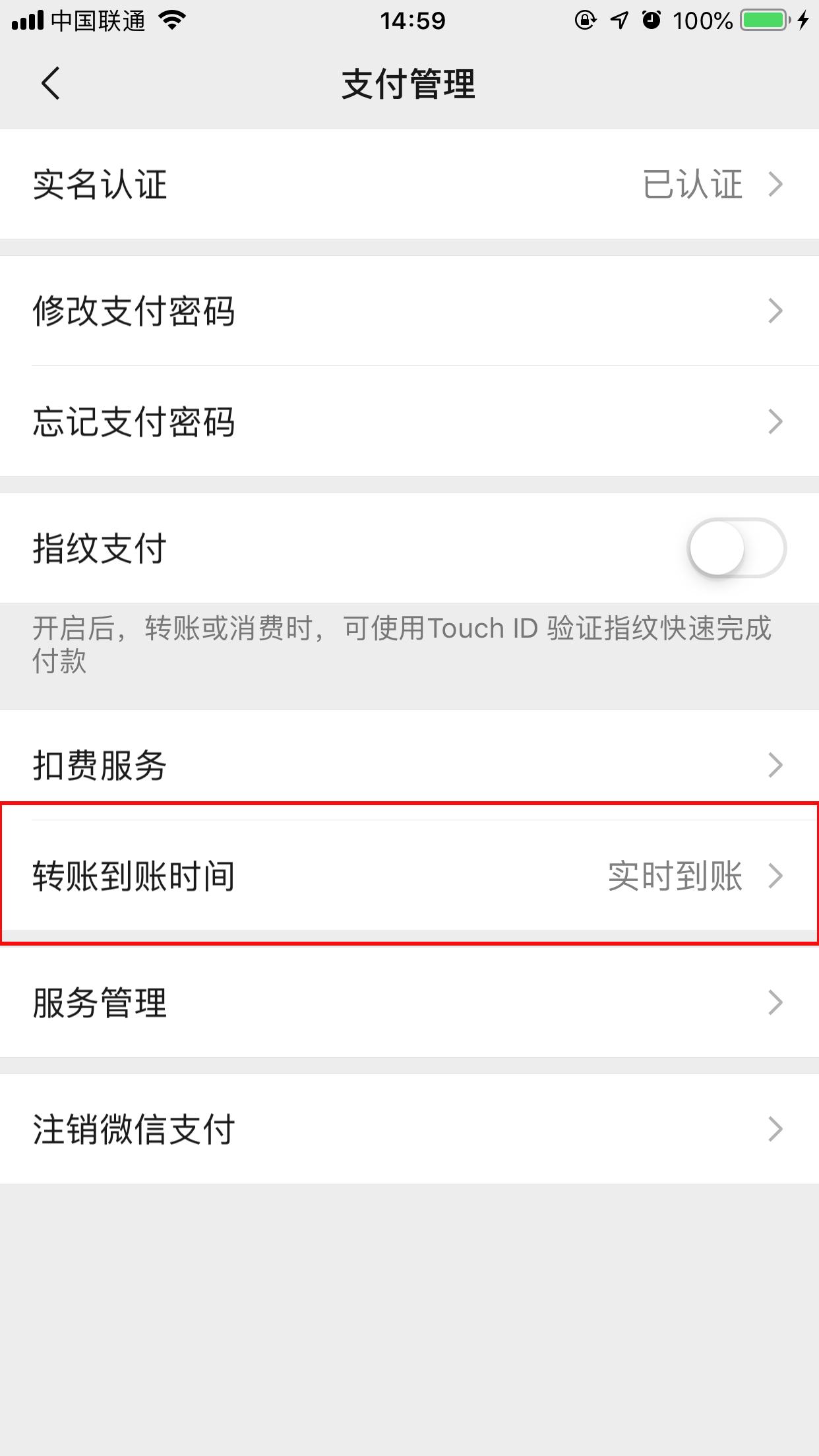 微信怎么关闭延迟到账功能?取消延迟到账功能步骤一览