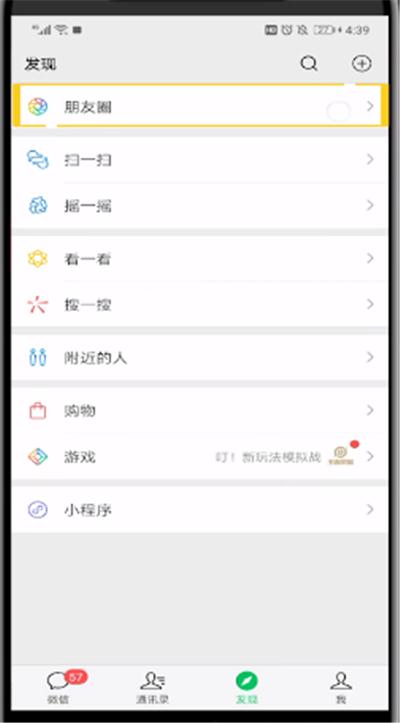 微信朋友圈如何设置显示地址?朋友圈显示地址设置方法一览