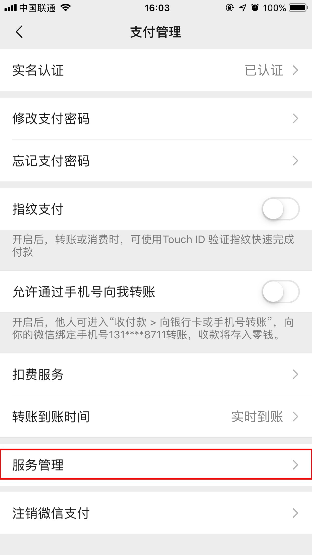 微信支付中找不到手机充值怎么回事?找回手机充值功能方法介绍