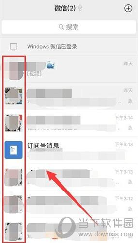 微信已读消息怎么设置未读 微信多条信息标记未读方法