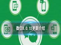 微信8.0.15有什么新功能 最新版微信有什么新功能 微信8.0.15版本新功能