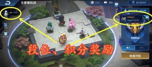 王者模拟战有什么段位奖励-王者模拟战各分段奖励介绍