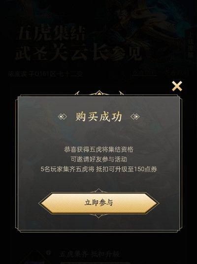 王者荣耀关羽武圣皮肤购买团购方法介绍