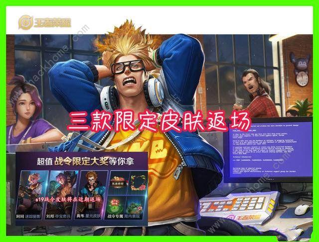 王者荣耀6月1日更新内容 水晶猎龙者战令皮肤返场、孙悟空功夫熊猫联动上线