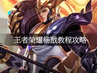 王者荣耀杨戬视频教程攻略,瓶子带你玩转三眼神将杨戬