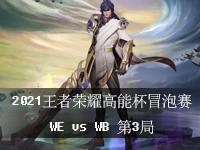 2021王者荣耀高能杯视频回放_王者荣耀高能杯7月22日冒泡赛在线观看_WEvsWB第3局