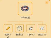 小森生活年年有鱼食谱怎么解锁 年年有鱼食谱配方介绍