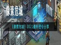 像素危城2021最新密令分享