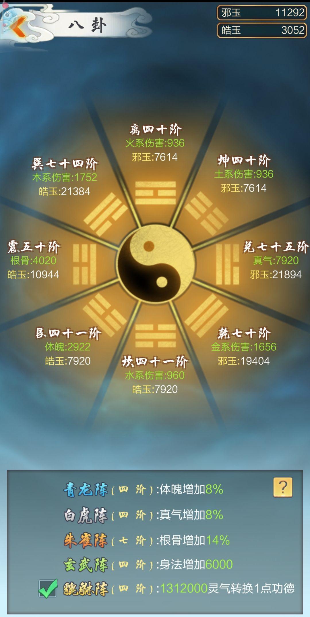 玄元剑仙飞升仙界游历怎么玩?仙界游历攻略大全超详细