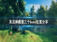 《英灵神殿》第三个boss在哪?第三个boss位置分享