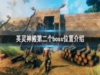 《英灵神殿》第二个boss在哪?第二个boss位置介绍