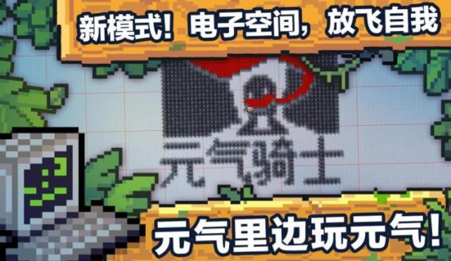 元气骑士电子空间新玩法,道具变核弹,地图持续冒烟!