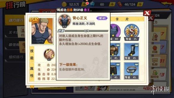 《一拳超人:最强之男》SSR角色一览 SSR角色阵容搭配推荐