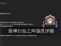 原神2.0武器白辰之环怎么样 原神2.0版本白辰之环强度分析