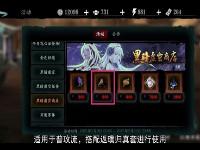 影之刃3黑暗幻梦系列获取途径_影之刃3传说装备被怎么获得