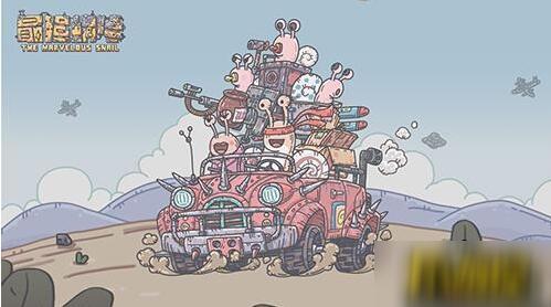 2021最新最强蜗牛新春密令汇总分享