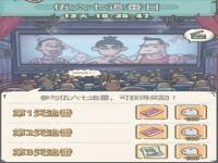 最强蜗牛五六七联动攻略 刺客567联动玩法技巧奖励介绍
