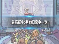 最强蜗牛5月14日密令是什么 5月14日密令