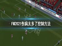 《足球经理2021》怎么减少伤病?伤病太多了控制方法