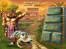 祖玛传奇 中文版下载