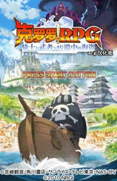克罗罗RPG:骑士和武士和传说的海盗下载