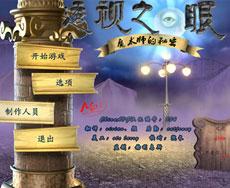 透视:魔术师的秘密 简体中文下载