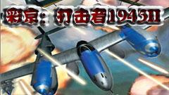 彩京:打击者1945II