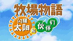 牧场物语 闪耀的太阳和伙伴们中文版