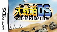 大战略DS:伟大策略中文版