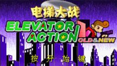 电梯大战中文版