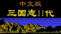 三国志2中文版