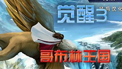 觉醒3:精灵王国中文版
