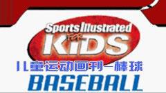 儿童运动画刊-棒球