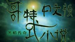 哥特王朝3简体中文版