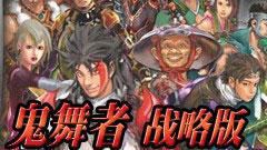 鬼武者战略版中文版