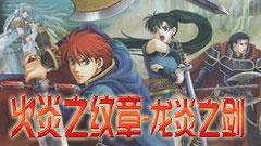 火炎之纹章-烈火之剑中文版