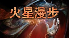 火星漫步简体中文版