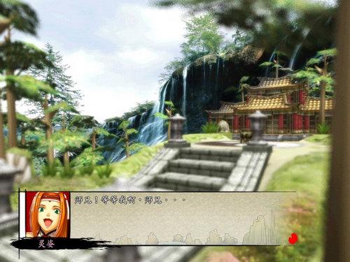 水浒新传:天地之风下载